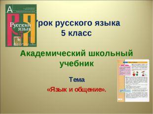 Урок русского языка 5 класс Академический школьный учебник Тема «Язык и обще