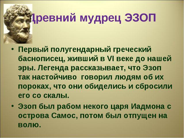 Древний мудрец ЭЗОП Первый полугендарный греческий баснописец, живший в VI ве...