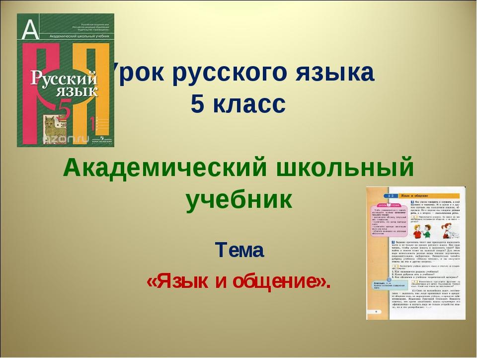 Урок русского языка 5 класс Академический школьный учебник Тема «Язык и обще...