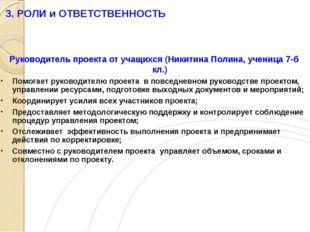 Руководитель проекта от учащихся (Никитина Полина, ученица 7-б кл.) Помогает