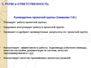 Руководитель проектной группы (Симакова Т.Ю.) Планирует работу проектной гру