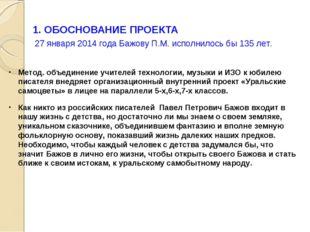 1. ОБОСНОВАНИЕ ПРОЕКТА 27 января 2014 года Бажову П.М. исполнилось бы 135 лет