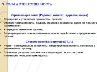 Управляющий совет (Родител. комитет, директор лицея) Определяет и утверждает