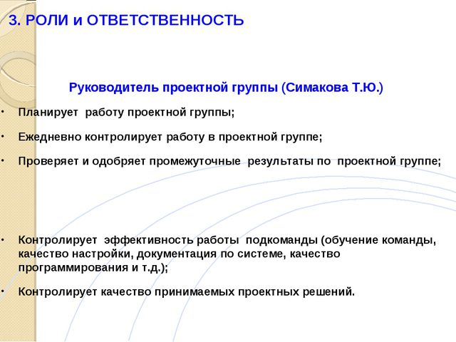 Руководитель проектной группы (Симакова Т.Ю.) Планирует работу проектной гру...