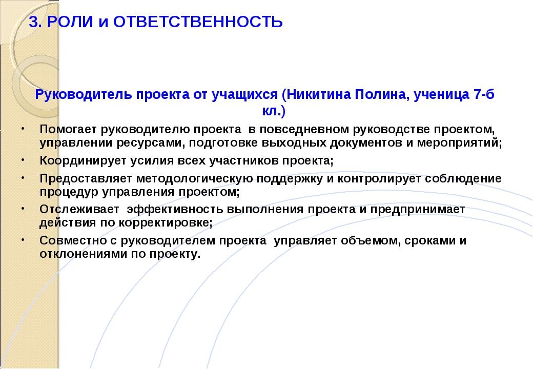 Руководитель проекта от учащихся (Никитина Полина, ученица 7-б кл.) Помогает...