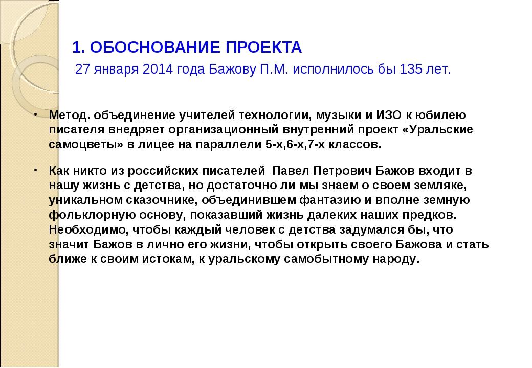 1. ОБОСНОВАНИЕ ПРОЕКТА 27 января 2014 года Бажову П.М. исполнилось бы 135 лет...