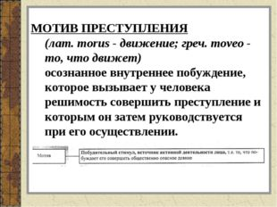 МОТИВ ПРЕСТУПЛЕНИЯ (лат. morus - движение; греч. moveo - то, что движет) осо