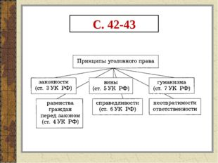 С. 42-43