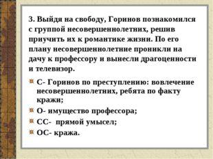 3. Выйдя на свободу, Горинов познакомился с группой несовершеннолетних, решив