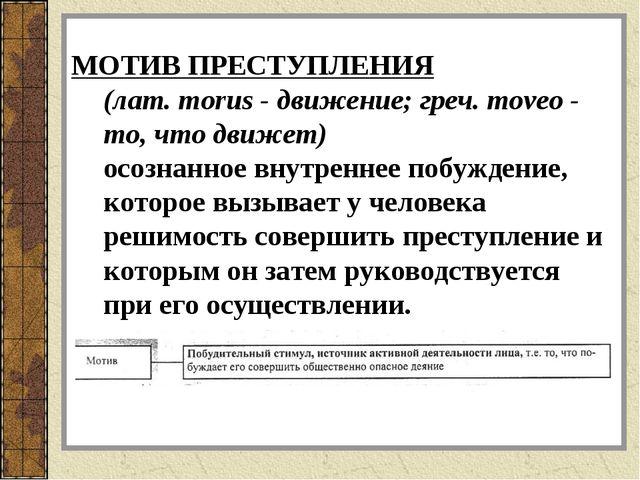 МОТИВ ПРЕСТУПЛЕНИЯ (лат. morus - движение; греч. moveo - то, что движет) осо...