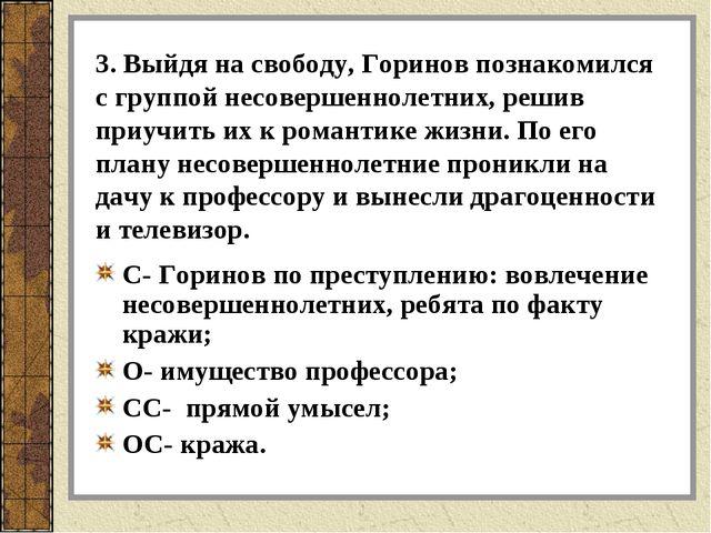 3. Выйдя на свободу, Горинов познакомился с группой несовершеннолетних, решив...