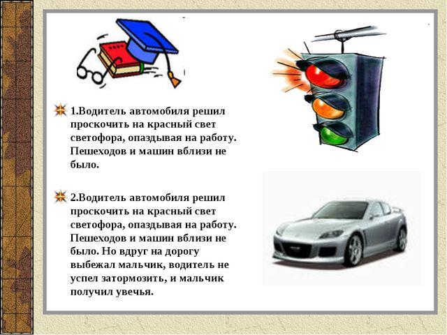 1.Водитель автомобиля решил проскочить на красный свет светофора, опаздывая...