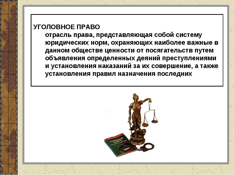 УГОЛОВНОЕ ПРАВО отрасль права, представляющая собой систему юридических норм...