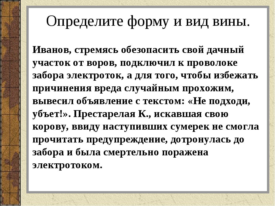 Иванов, стремясь обезопасить свой дачный участок от воров, подключил к провол...