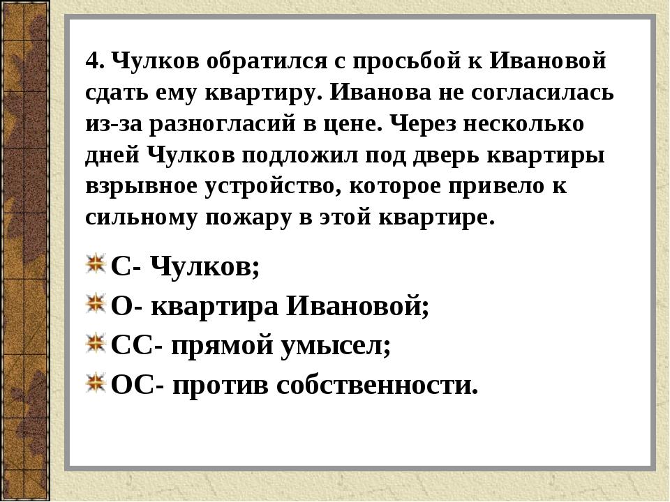 4. Чулков обратился с просьбой к Ивановой сдать ему квартиру. Иванова не согл...