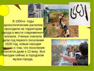 В 1950-е годы археологические раскопки проходили на территории города в месте