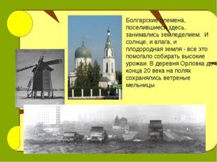 Болгарские племена, поселившиеся здесь, занимались земледелием. И солнце, и в