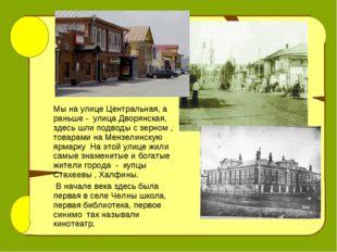 эзшгхщншшшгеккв Мы на улице Центральная, а раньше - улица Дворянская, здесь ш