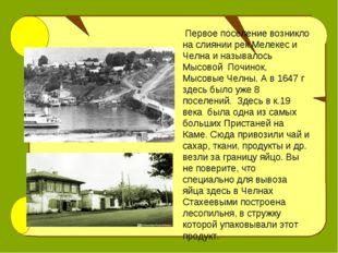 Первое поселение возникло на слиянии рек Мелекес и Челна и называлось Мысово