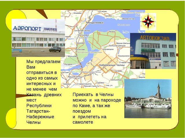 Мы предлагаем Вам отправиться в одно из самых интересных и не менее чем Казан...