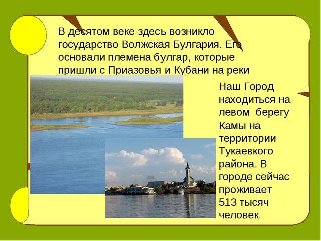 В десятом веке здесь возникло государство Волжская Булгария. Его основали пле...