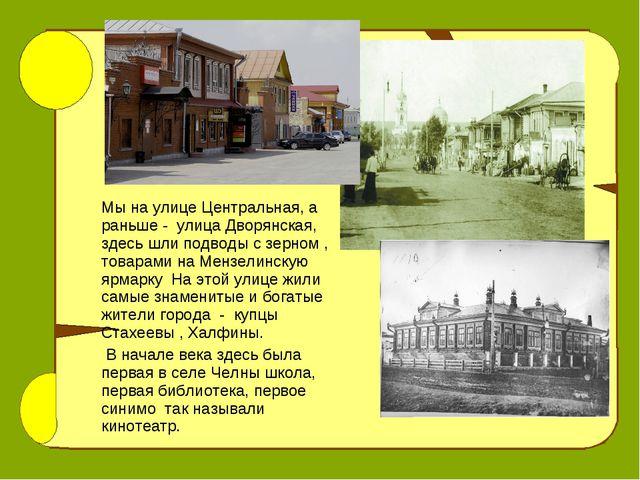 эзшгхщншшшгеккв Мы на улице Центральная, а раньше - улица Дворянская, здесь ш...