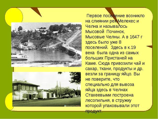 Первое поселение возникло на слиянии рек Мелекес и Челна и называлось Мысово...