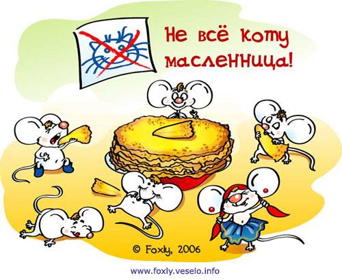 C:\Users\Домашний\Desktop\40408210_ne_vsyo_kotu_maslenica.jpg