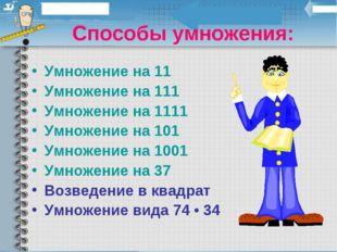 Способы умножения: Умножение на 11 Умножение на 111 Умножение на 1111 Умноже
