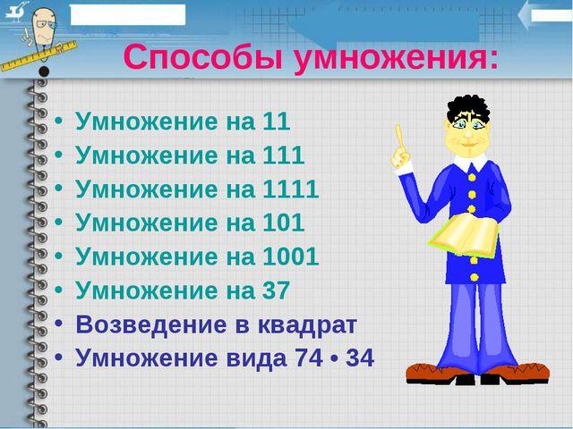 Способы умножения: Умножение на 11 Умножение на 111 Умножение на 1111 Умноже...