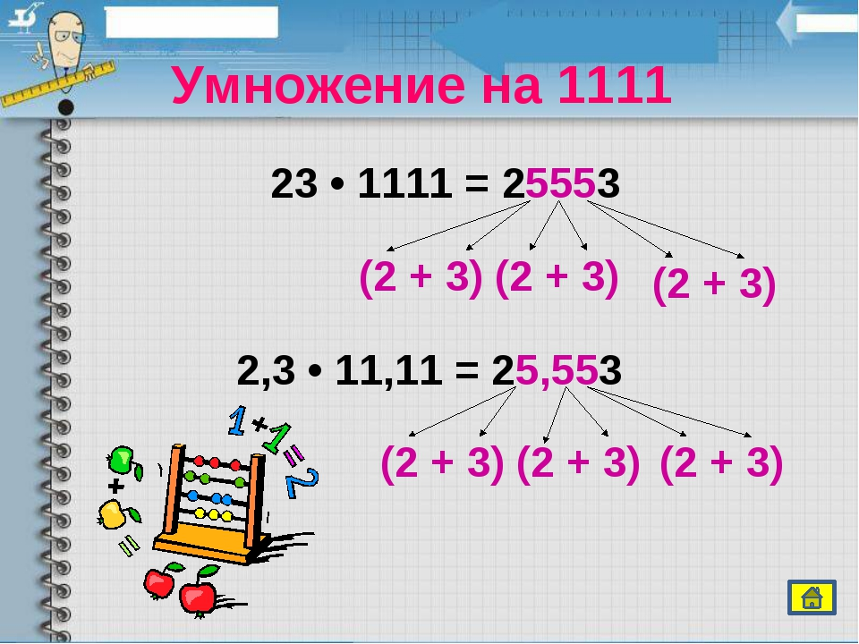 Умножение на 1111 23 • 1111 = 25553 2,3 • 11,11 = 25,553 (2 + 3) (2 + 3) (2...
