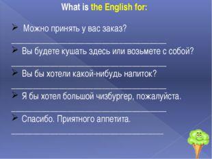 What is the English for: Можно принять у вас заказ? _______________________