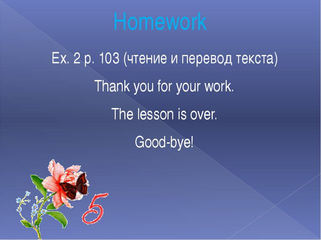Ex. 2 p. 103 (чтение и перевод текста) Thank you for your work. The lesson is...