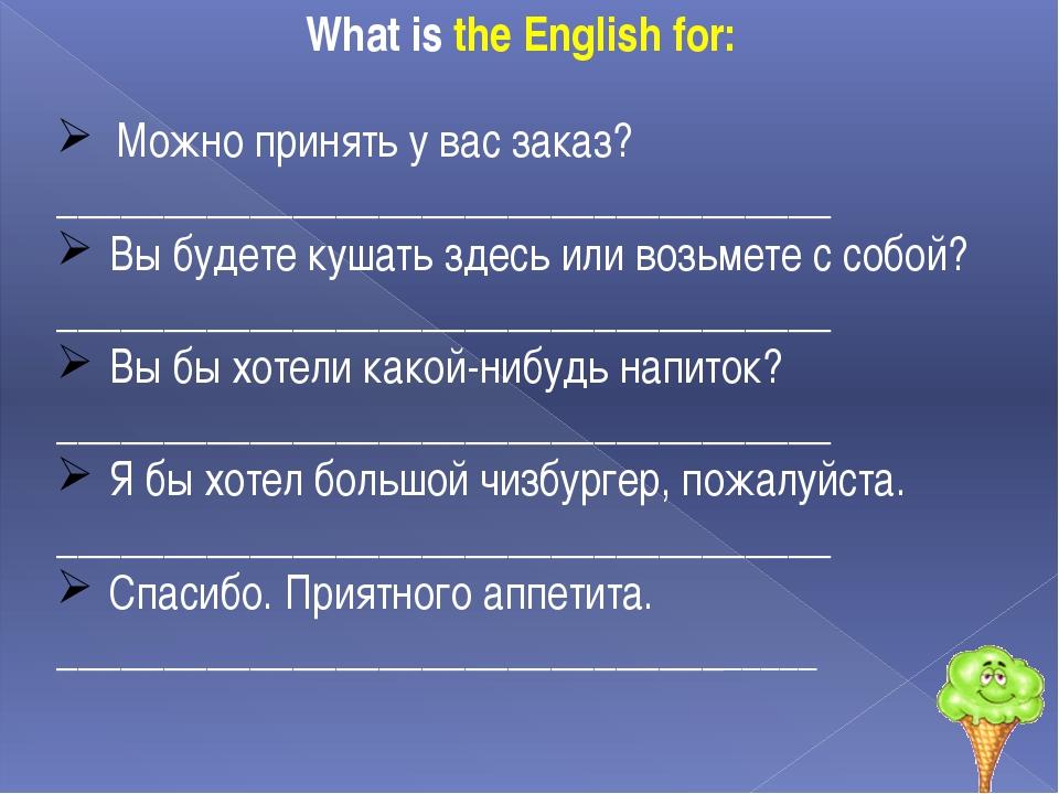 What is the English for: Можно принять у вас заказ? _______________________...