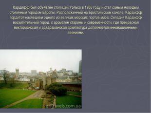 Кардифф был объявлен столицей Уэльса в 1955 году и стал самым молодым столичн