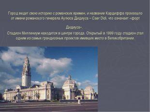 Город ведет свою историю с романских времен, и название Кардиффа произошло от