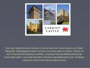 Еще одно замечательное строение, которое нам точно нужно увидеть это Замок Ка