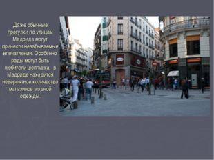 Даже обычные прогулки по улицам Мадрида могут принести незабываемые впечатлен