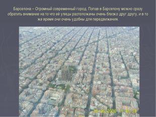 Барселона – Огромный современный город. Попав в Барселону можно сразу обратит