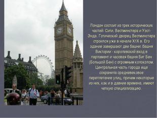 Лондон состоит из трех исторических частей: Сити, Вестминстера и Уэст-Энда. Г