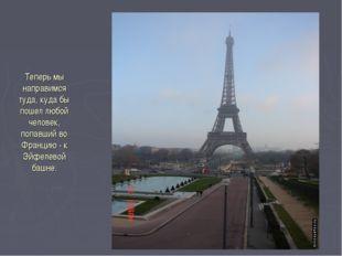 Теперь мы направимся туда, куда бы пошел любой человек, попавший во Францию -
