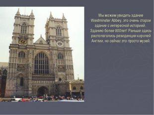 Мы можем увидеть здание Westminster Abbey, это очень старое здание с интересн
