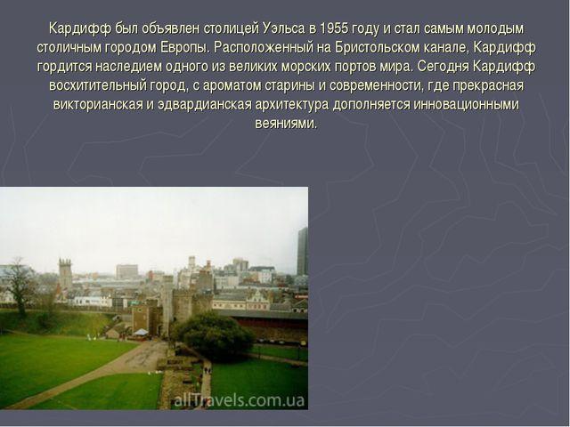 Кардифф был объявлен столицей Уэльса в 1955 году и стал самым молодым столичн...