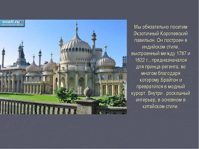 Мы обязательно посетим Экзотичный Королевский павильон. Он построен в индийск...