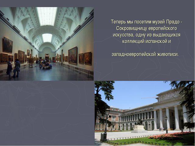 Теперь мы посетим музей Прадо - Сокровищницу европейского искусства, одну из...