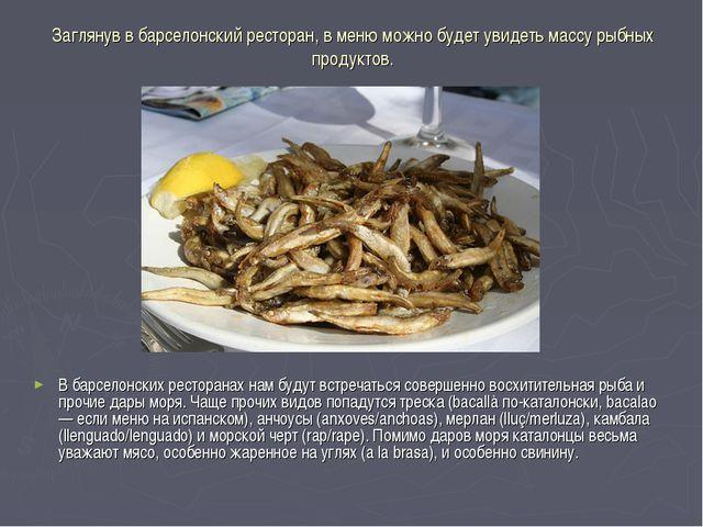 Заглянув в барселонский ресторан, в меню можно будет увидеть массу рыбных про...