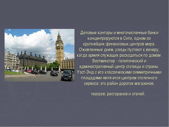 Деловые конторы и многочисленные банки концентрируются в Сити, одном из крупн...