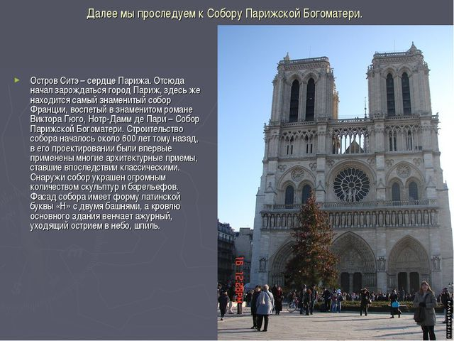 Далее мы проследуем к Собору Парижской Богоматери. Остров Ситэ – сердце Париж...