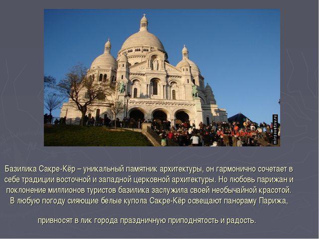 Базилика Сакре-Кёр – уникальный памятник архитектуры, он гармонично сочетает...