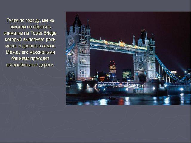 Гуляя по городу, мы не сможем не обратить внимание на Tower Bridge, который в...
